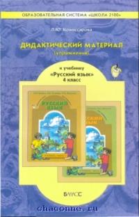 Решебник По Русскому Языку 4 Класс Л.ю.комиссарова Дидактический Материал